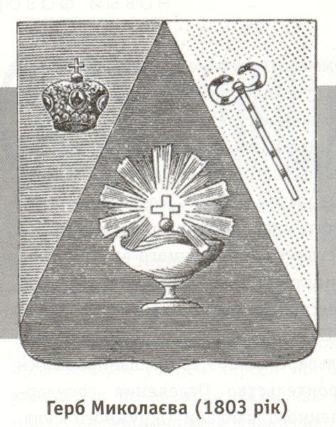 герб миколаєва